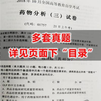01757药物分析(三)历年真题