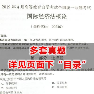 00246国际经济法概论历年真题