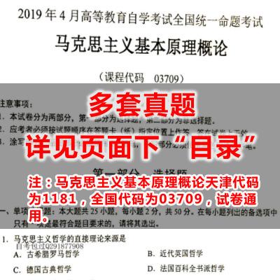 天津马克思主义基本原理概论历年真题