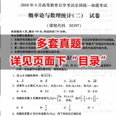 02197概率论与数理统计(二)历年真题