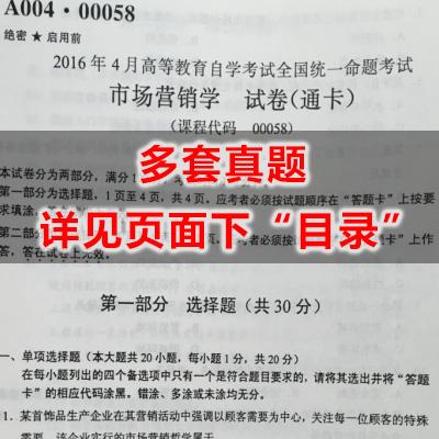 00058市场营销学历年真题