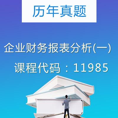 11985企业财务报表分析(一)历年真题
