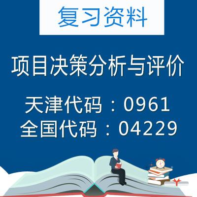 天津项目决策分析与评价复习资料