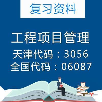 天津工程项目管理复习资料
