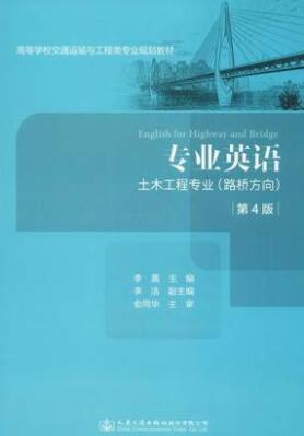 06269工程应用英语自考教材