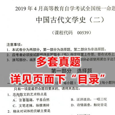 00539中国古代文学史(二)历年真题