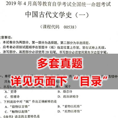 00538中国古代文学史(一)历年真题