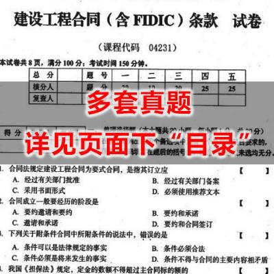 04231建设工程合同(含FIDIC)条款历年真题