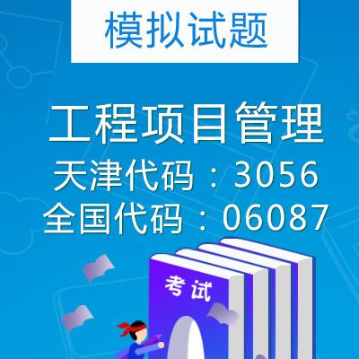 天津工程项目管理模拟试题