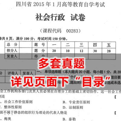00283社会行政历年真题