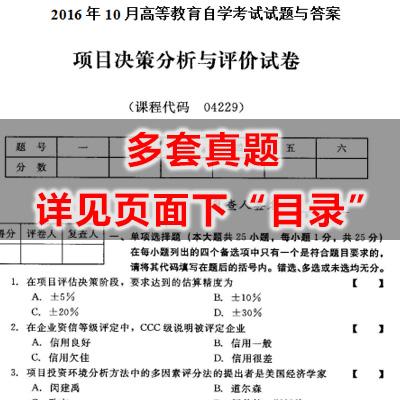 04229项目决策分析与评价历年真题