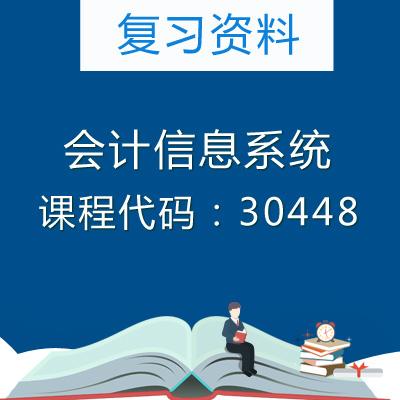 30448会计信息系统复习资料