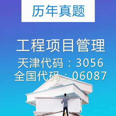 天津工程项目管理历年真题