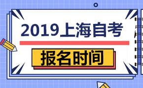 上海自考网上报名系统:www.shmeea.edu.cn