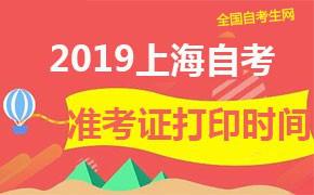 2019年10月上海自考准考证打印时间已公布