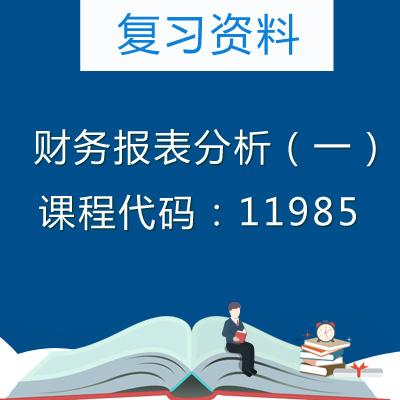 11985企业财务报表分析(一)复习资料
