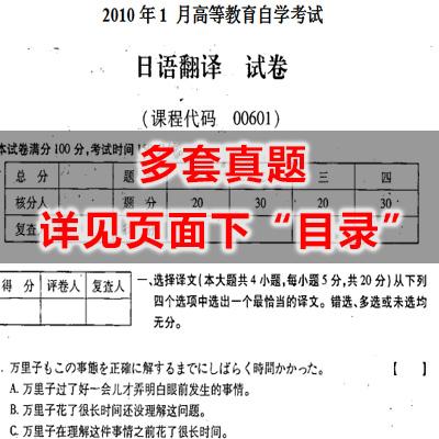 00601日语翻译历年真题
