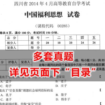 00285中国福利思想历年真题