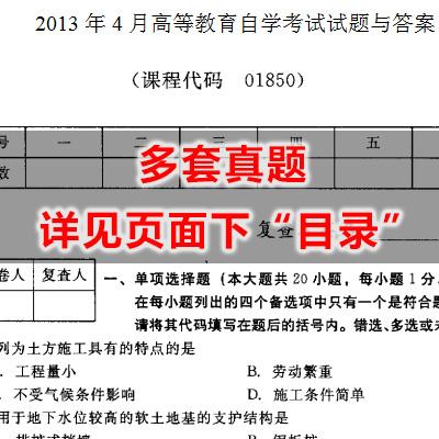 01850建筑施工技术历年真题
