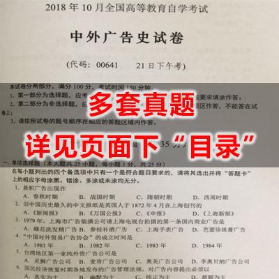00641中外广告史历年真题
