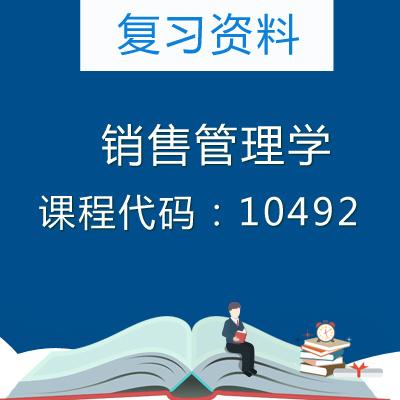 10492销售管理学复习资料