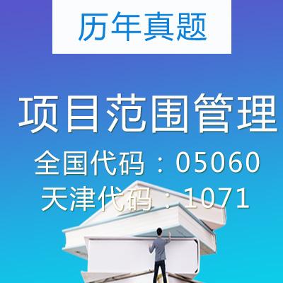 天津项目范围管理历年真题