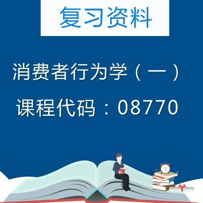 08770 消费者行为学(一)复习资料