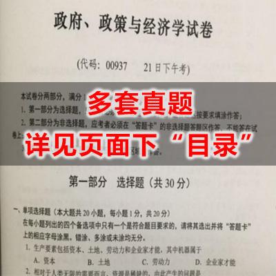 00937政府、政策与经济学历年真题