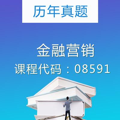 08591金融营销历年真题