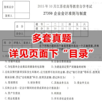 27350企业会计准则与制度历年真题