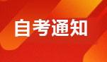 2019年下半年河南省自学考试报名须知
