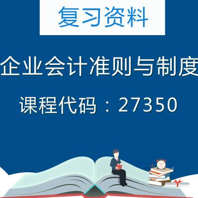 27350企业会计准则与制度复习资料