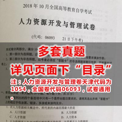 天津人力资源开发与管理历年真题