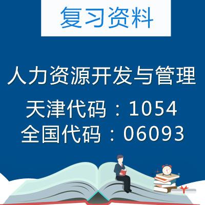 天津人力资源开发与管理复习资料