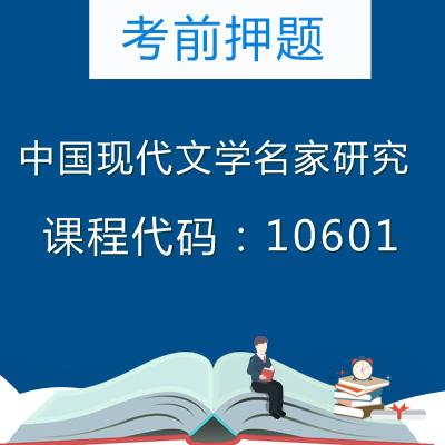 10601中国现代文学名家研究押题试卷
