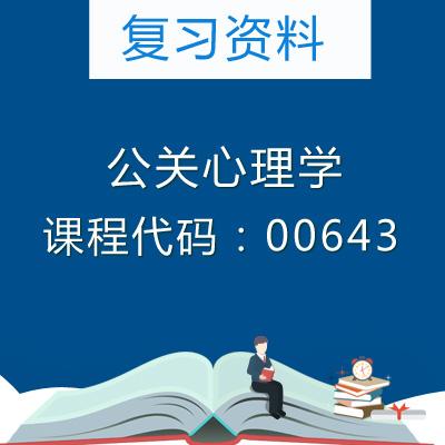 00643公关心理学复习资料