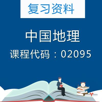 02095中国地理复习资料