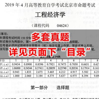 04624工程经济学历年真题
