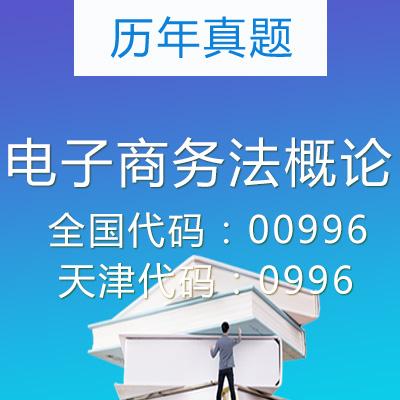 天津电子商务法概论历年真题