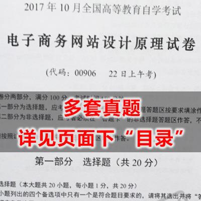 00906电子商务网站设计原理历年真题