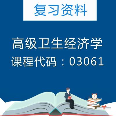 03061高级卫生经济学复习资料