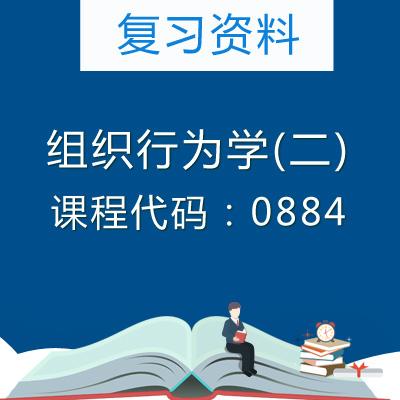 0884组织行为学(二)复习资料