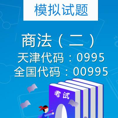 天津商法(二)模拟试题
