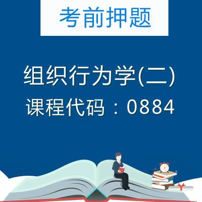 0884组织行为学(二)押题资料