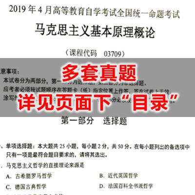 03709马克思主义原理历年真题