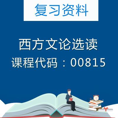 00815西方文论选读复习资料