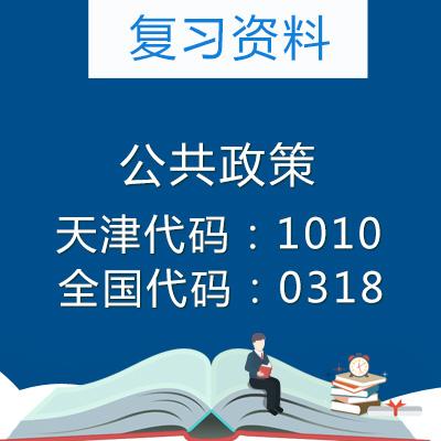 天津公共政策学复习资料