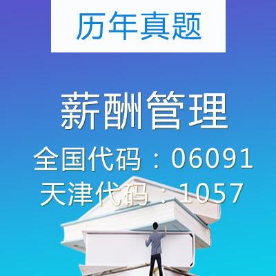 天津薪酬管理历年真题