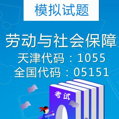 天津劳动与社会保障模拟试题