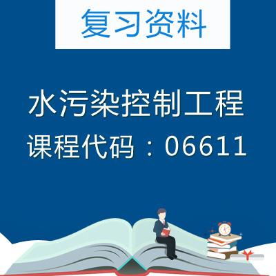 06611水污染控制工程复习资料